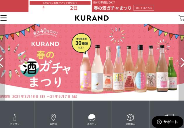 お酒の通販ならKURAND(クランド) 日本酒/果実酒…お酒専門通販サイトキャプチャー