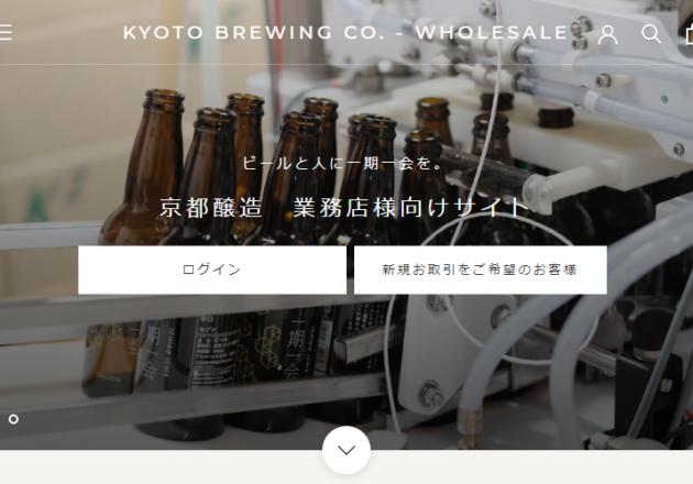 京都醸造B2B向け卸売ストア - Kyoto Brewing Co Wholesale – Kyoto Brewing Co. - Wholesaleキャプチャー