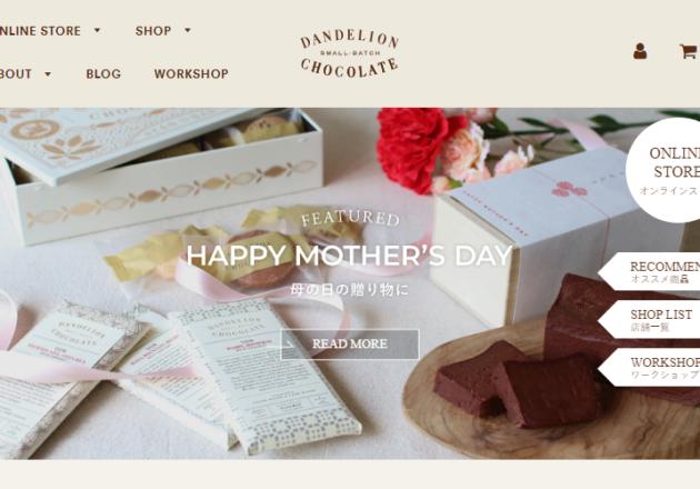 Dandelion Chocolate 公式サイトキャプチャー