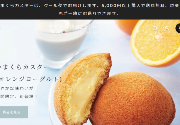 鎌倉ニュージャーマンオンラインショップキャプチャー