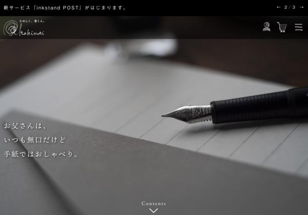 たのしく、書く人。カキモリ – Kakimoriキャプチャー