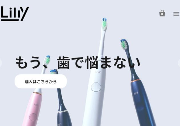 Lilly | 電動歯ブラシの定期便 | Lillyキャプチャー