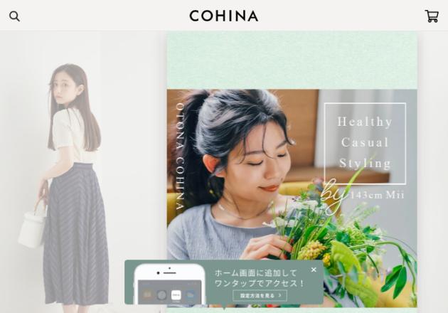 COHINA公式サイト| 小柄女性のためのベーシックブランド | 低身長向けファッション通販 | 小さいサイズの服で150cmコーデ多数キャプチャー