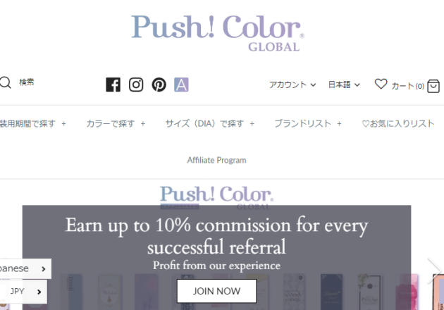 Push!Color GLOBAL | Colored contact lenses | Directly from Japanキャプチャー