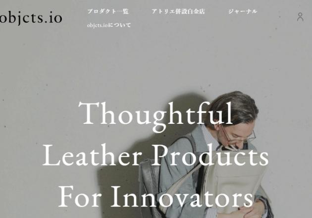 objcts.io オブジェクツアイオー | イノベーターのためのレザーバックパックキャプチャー