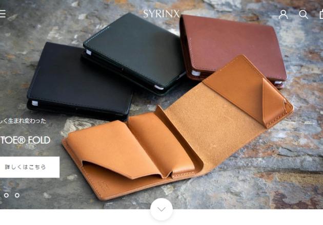 SYRINX (シュリンクス) レザーブランド | 身も心も軽やかにキャプチャー